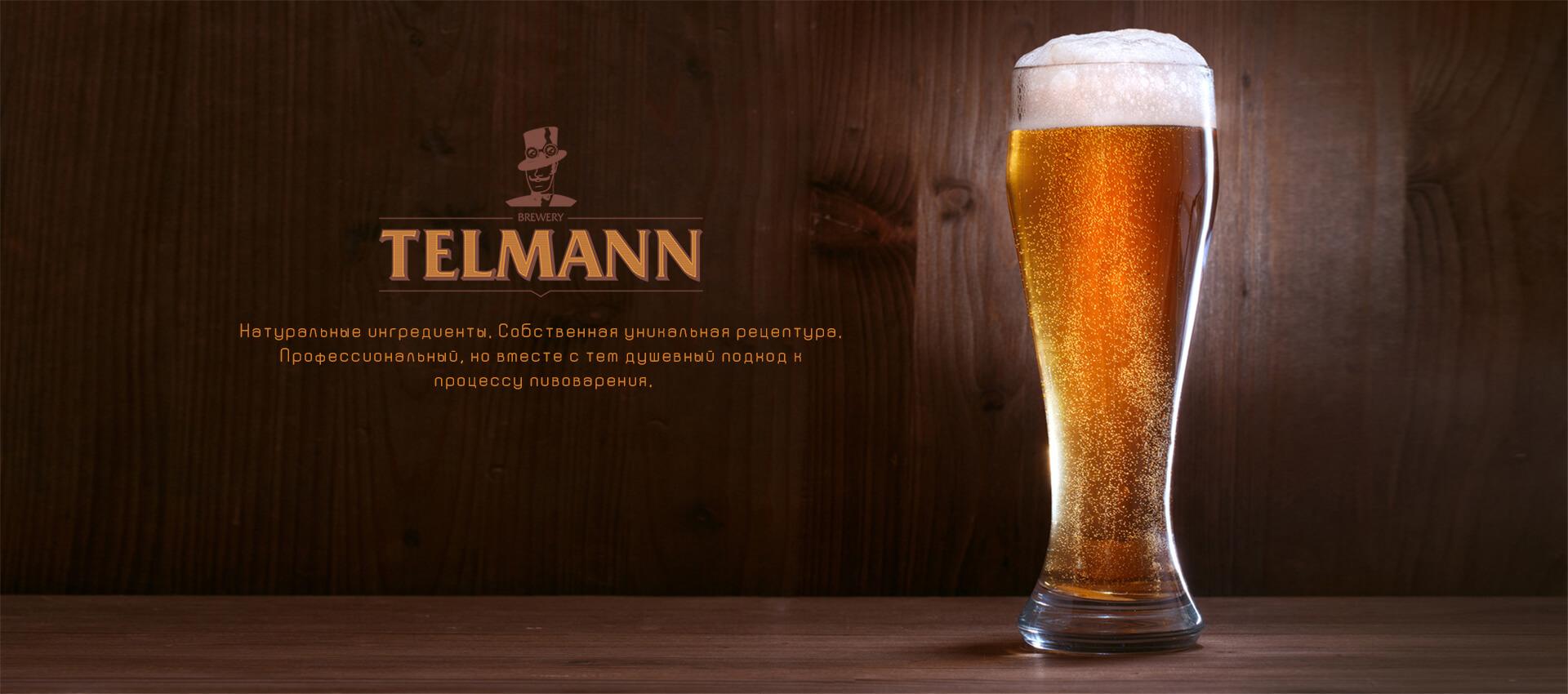 пиво тэлман